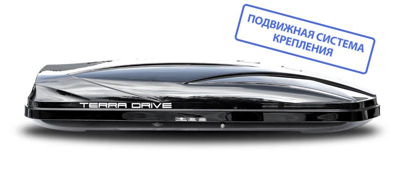 Автобокс Terra Drive черный глянец 500 литров